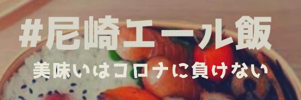 尼崎エール飯