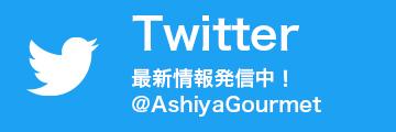 芦屋のテイクアウト・デリバリーグルメ情報に関する情報を提供中!公式Twitter