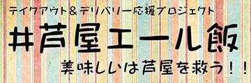 芦屋のテイクアウト・デリバリー情報〜芦屋エール飯